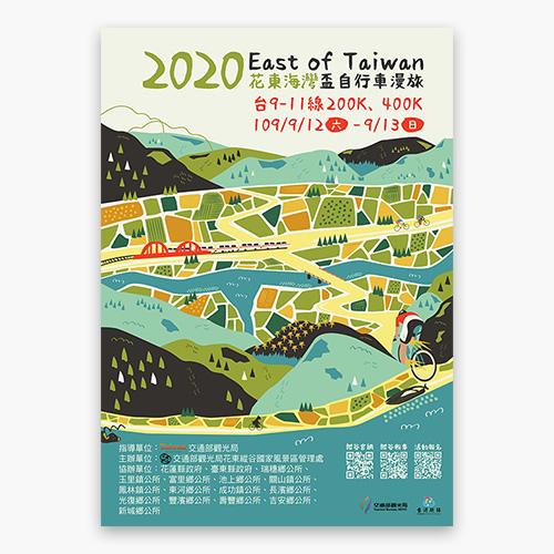 2020 East of Taiwan Huadong Gulf Cup Bike Tour 1