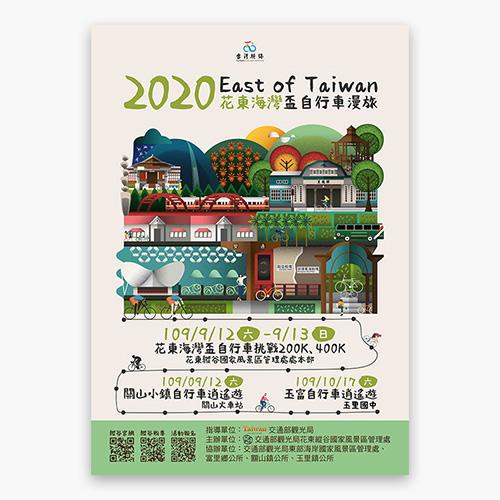 2020 East of Taiwan Huadong Gulf Cup Bike Tour 2