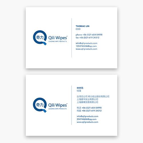 Qili Wipes business card