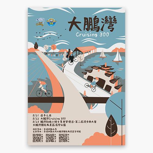 Slip Bike 2020 poster