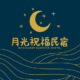 Moonlight Blessing Hostel