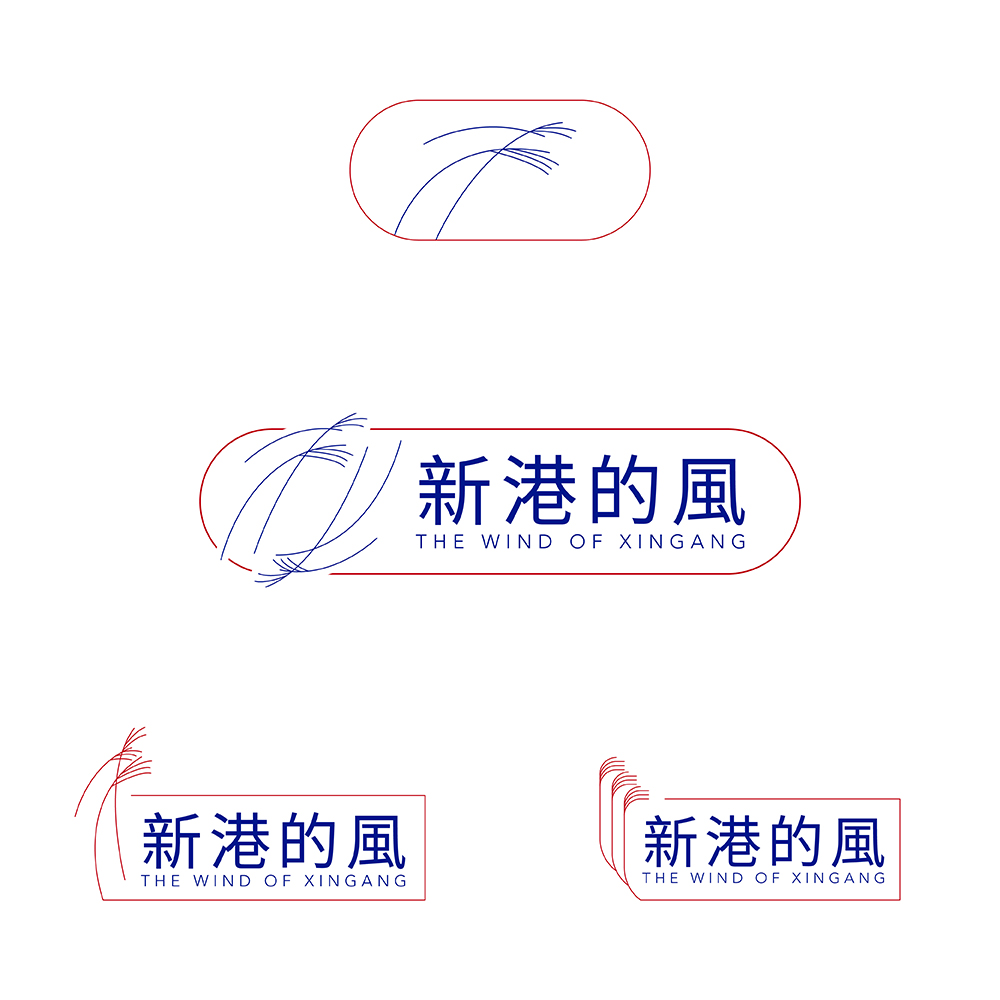 The Wind of Xingang logo ideas 02