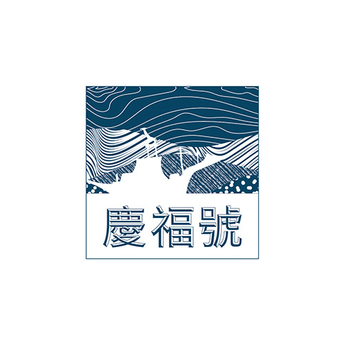 慶福號 logo