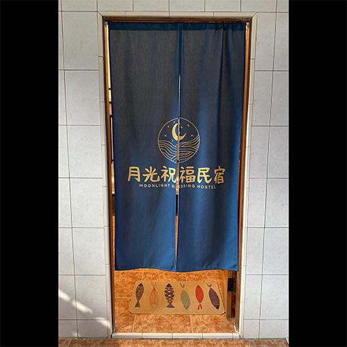 Moonlight Blessing Hostel portière (door curtain)