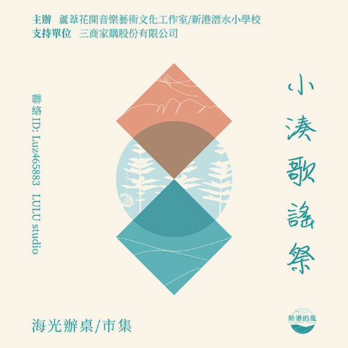 Xiaocou Music Festival FB poster