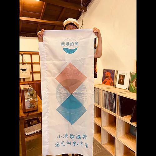 Xiaocou Music Festival flag banner 2