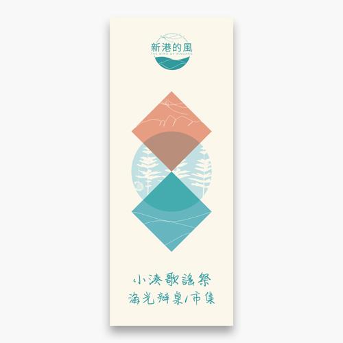 Xiaocou Music Festival flag banner - 60cm x150cm